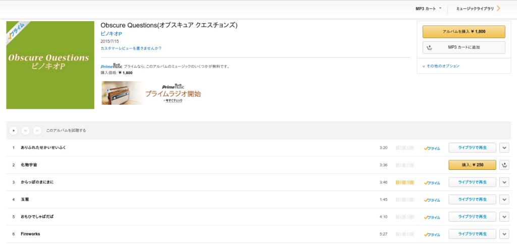 Amazon_デジタルミュージック_プライム_一部有料01