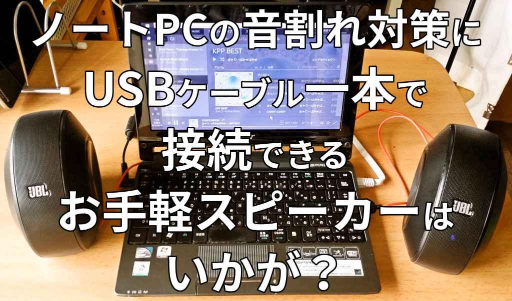 JBL-Pebbles_アイキャッチ