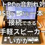 【Windows10】PCの音割れが酷い! 音量が小さくて困る! → USBケーブル一本でOK!な、お手軽スピーカーはどうでしょう?【JBL Pebbles レビュー】