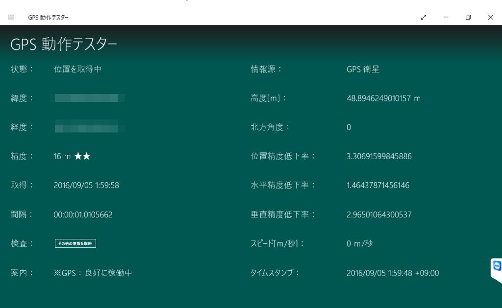 Lenovo_Miix28_GPS動作テスター