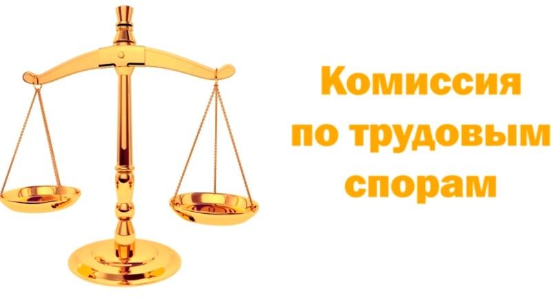 комиссия по урегулированию трудовых споров