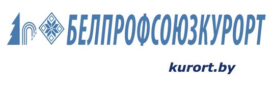 Белпрофсоюзкурорт. Профсоюзные санатории