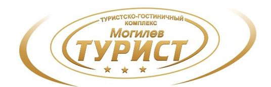 Могилёвтурист. Беларустурист. Профсоюзный туроператор