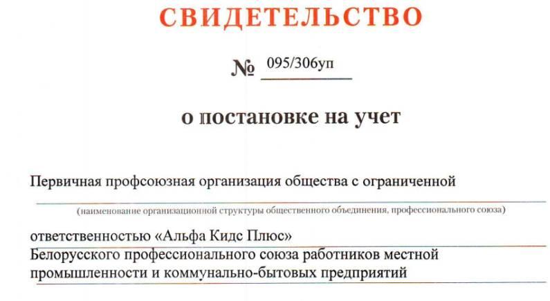 """ООО """"Альфа Кидс Плюс"""""""