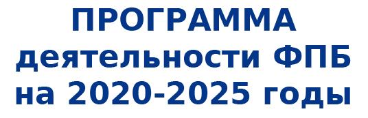 Программа деятельности Федерации профсоюзов Беларуси на 2020-2025 годы