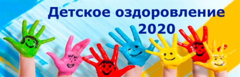 Летнее детское оздоровление-2020. Могилёвская область