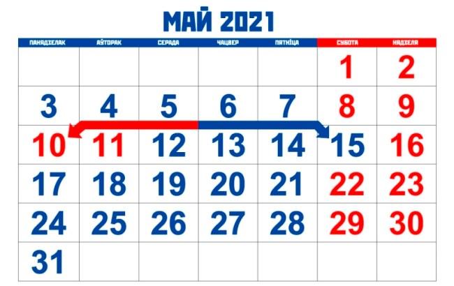 выходные дни, рабочие дни 2021