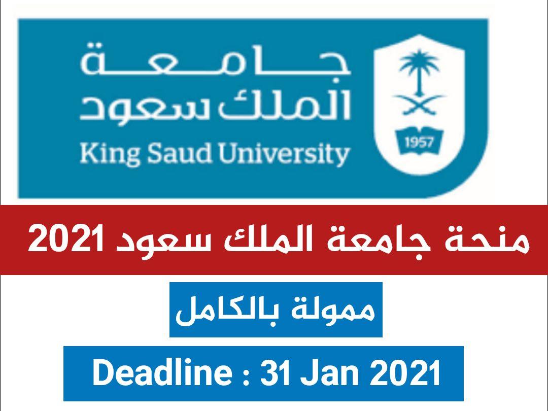 مغترب منحة جامعة الملك سعود 2021 ممولة بالكامل حوافز سكن عائلي للمتزوجين تذاكر سفر مجانية مغترب