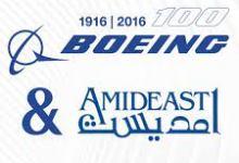 منحة مؤسسة Amideast/Boeing