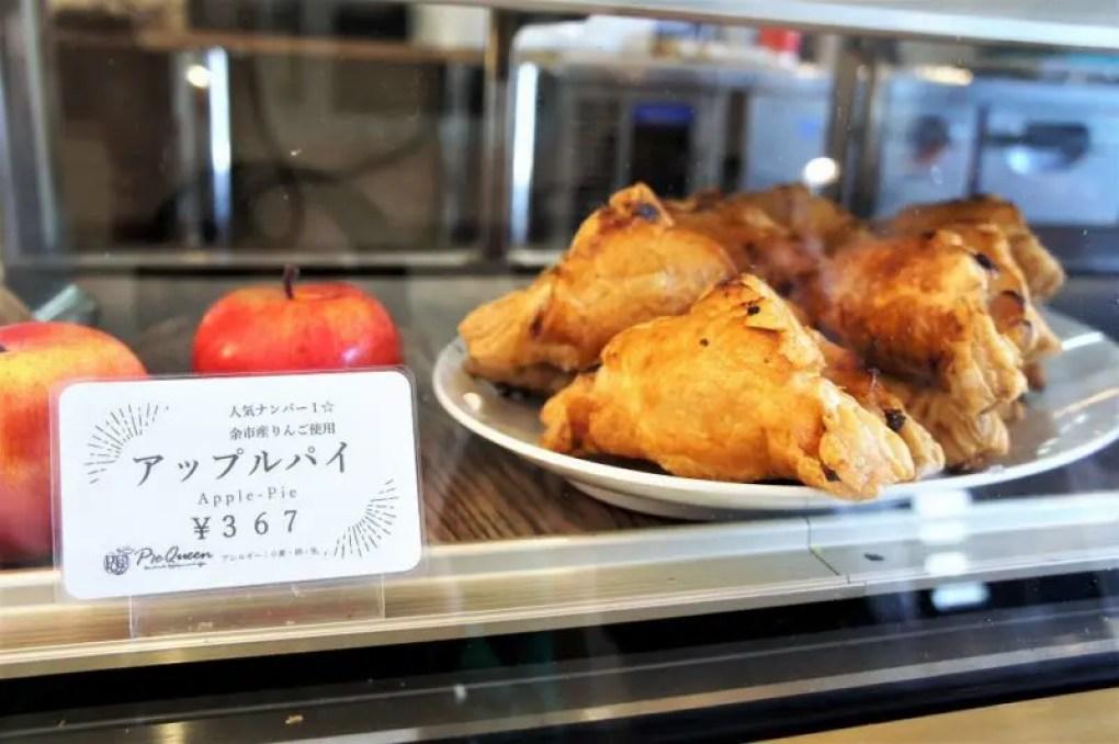 Pie Queen(パイクイーン)/札幌市
