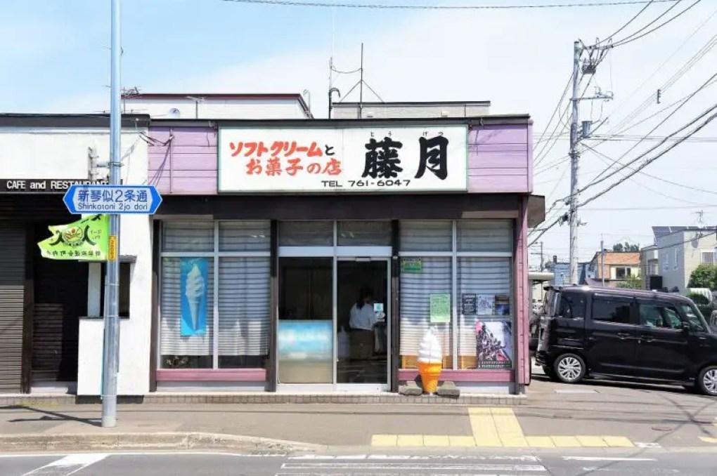 ソフトクリームとお菓子の店