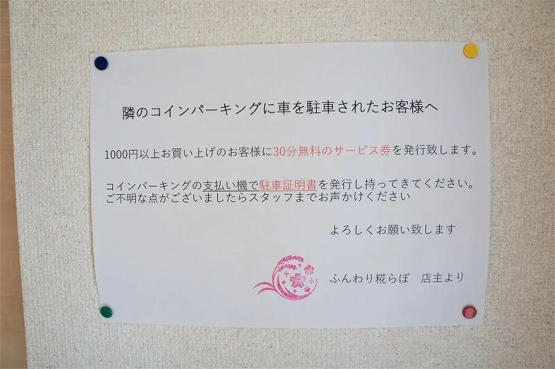 ふんわり糀らぼ/札幌市