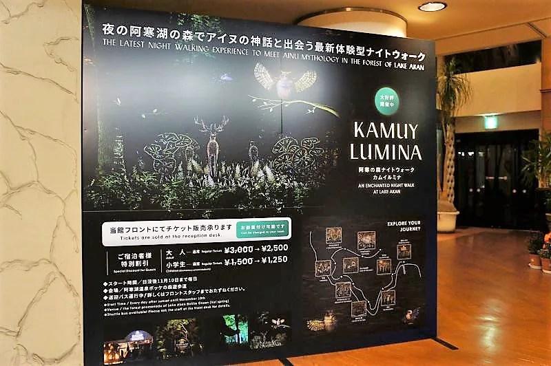KAMUY LUMINA(カムイルミナ)/阿寒湖 ホテルにあった案内看板