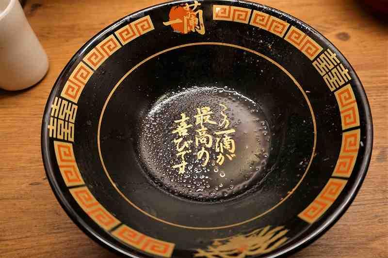 スープを飲み干すと現れる「この一滴が最高の喜びです」の文字