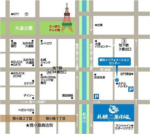 札幌二条市場アクセスマップ※公式HPより引用。