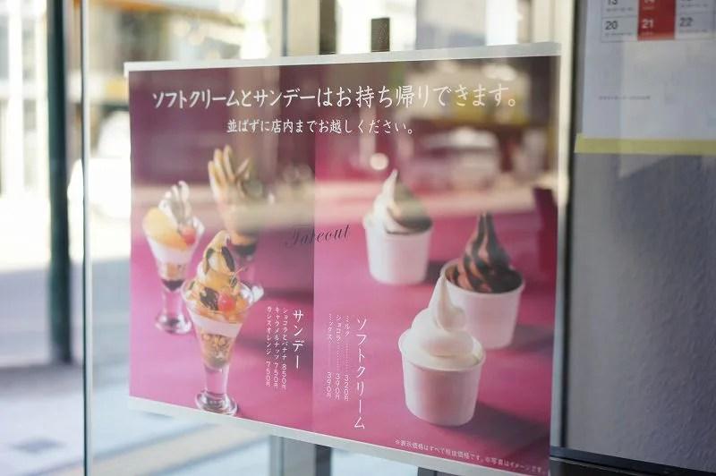 ソフトクリームとサンデーはお持ち帰り可能
