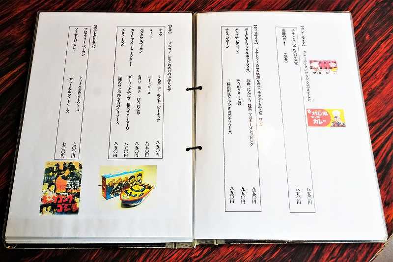 レストランのやのメニュー表:カレー、ヴィズライス、ピザ、ポテトグラタン