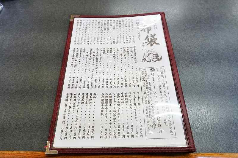テイクアウトメニューが書かれたメニュー表がテーブルに置かれている
