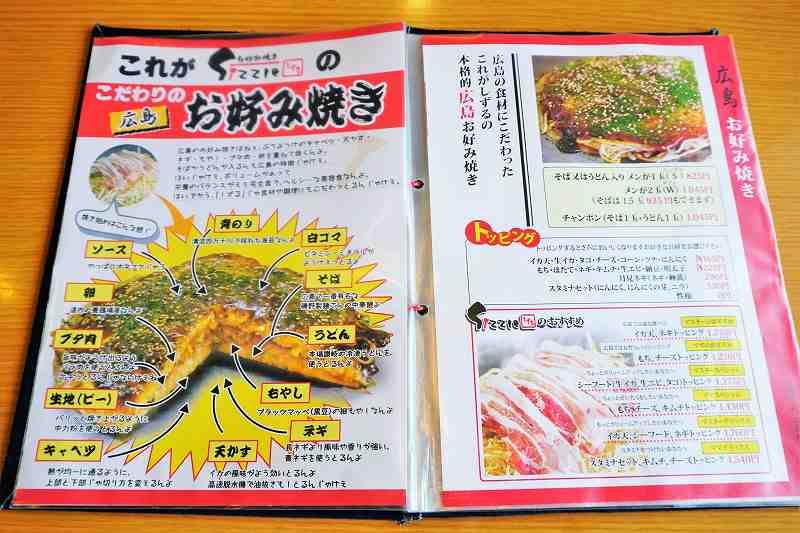 広島お好み焼きの解説とメニュー一覧