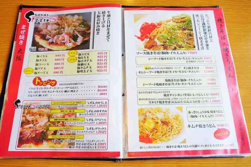 大阪お好み焼きのメニュー一覧と焼きそば、焼きうどんのメニュー一覧