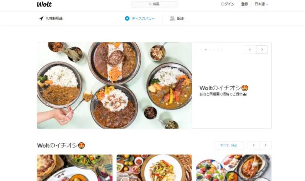 ウォルト札幌TOP画面