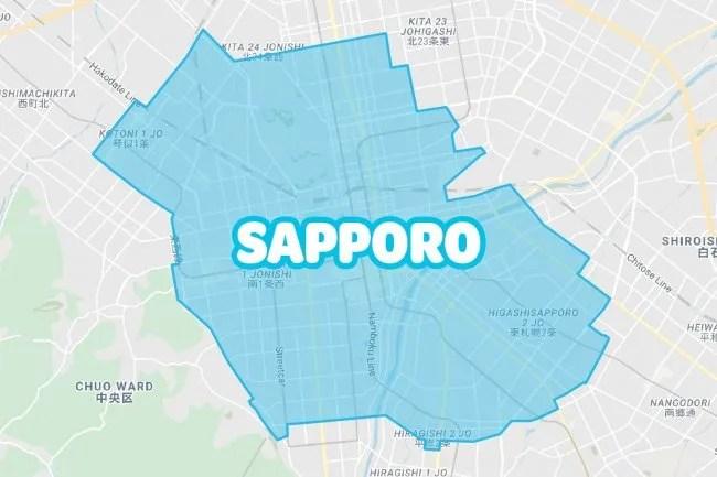 ウォルト札幌対象地域