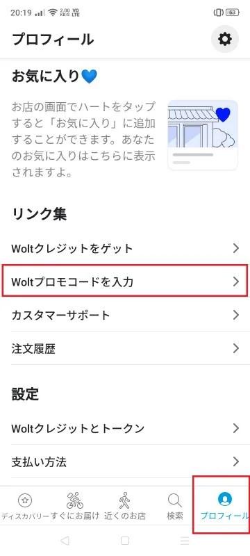 「wolt」プロモコード入力場所