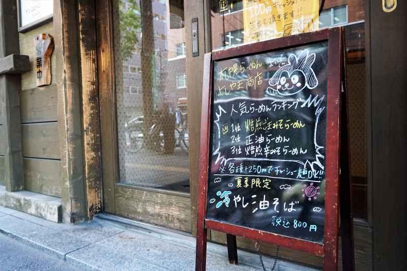 創成橋店の「人気TOP3」と「おすすめメニュー」