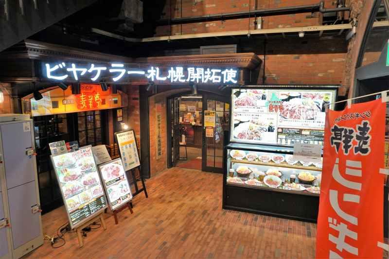 ビアケラー札幌開拓使の店舗外観
