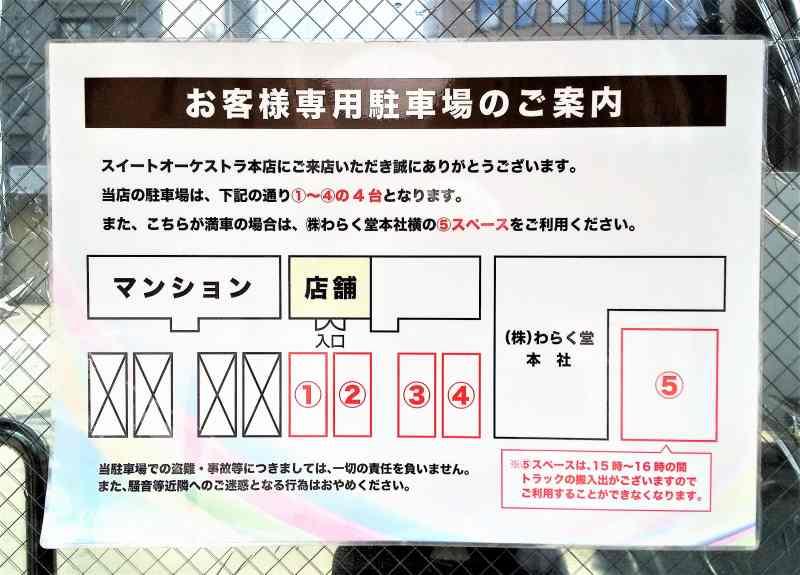 わらく堂 スイートオーケストラ 駐車場配置図