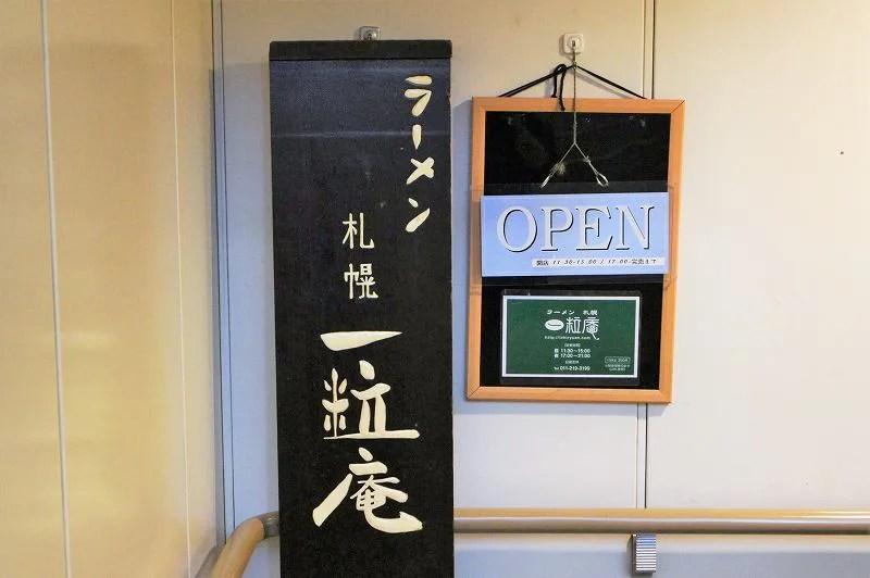 「ラーメン札幌 一粒庵」の店名看板が置かれている