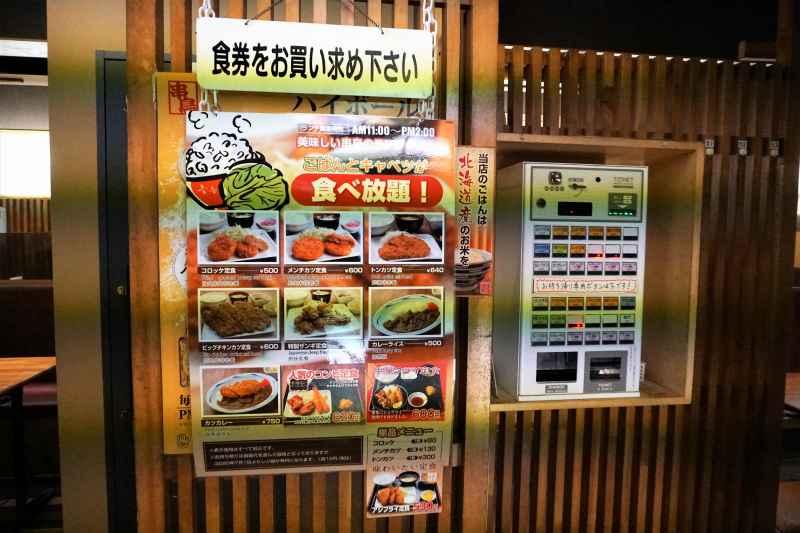 串鳥三番街店の券売機