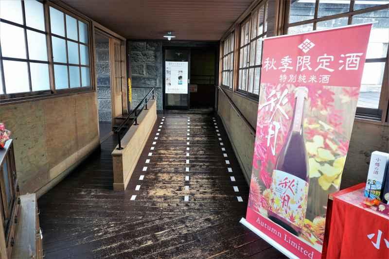 「田中酒造亀甲蔵」の2階