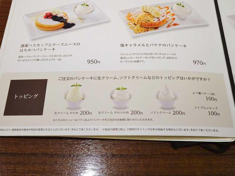 「ミルク&パフェよつ葉 ホワイトコージー」のトッピングメニューがテーブルに置かれている
