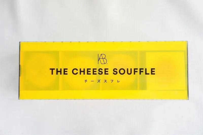 「チーズスフレ バイ ベイクチーズタルト」のチーズスフレの箱がテーブルに置かれている