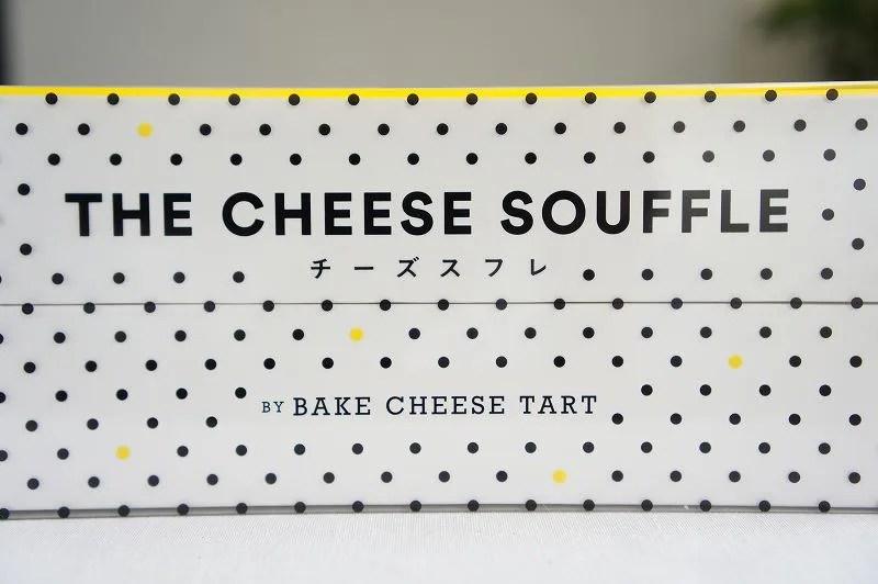 「チーズスフレ バイ ベイクチーズタルト」のチーズスフレの箱側面のようす
