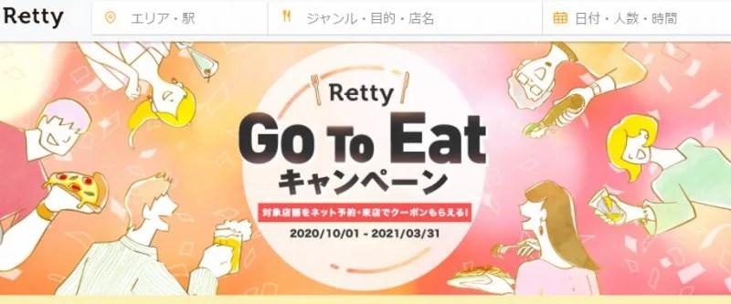 Retty TOPページ