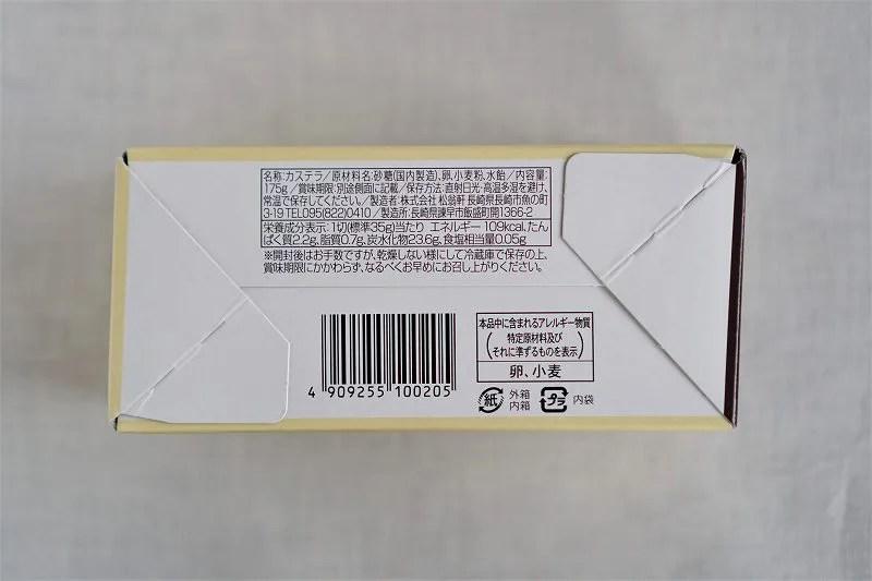 「松翁軒(しょうおうけん)」のカステラの原材料表示