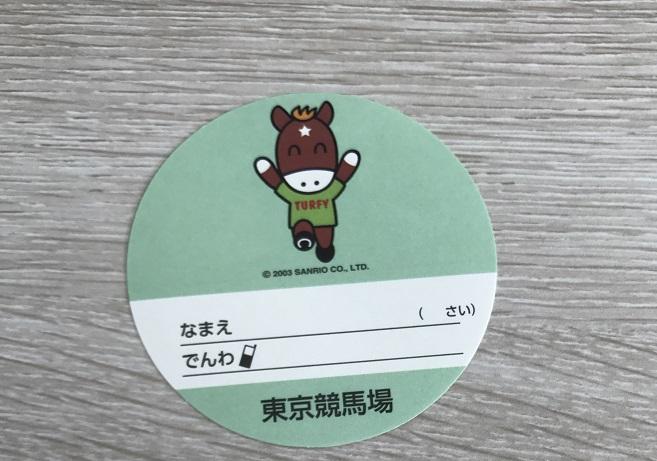 東京競馬場 迷子シール