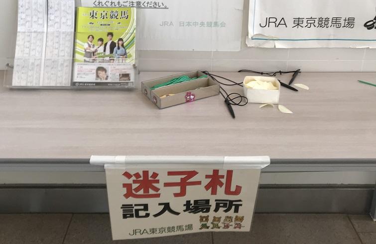 東京競馬場 迷子記入所