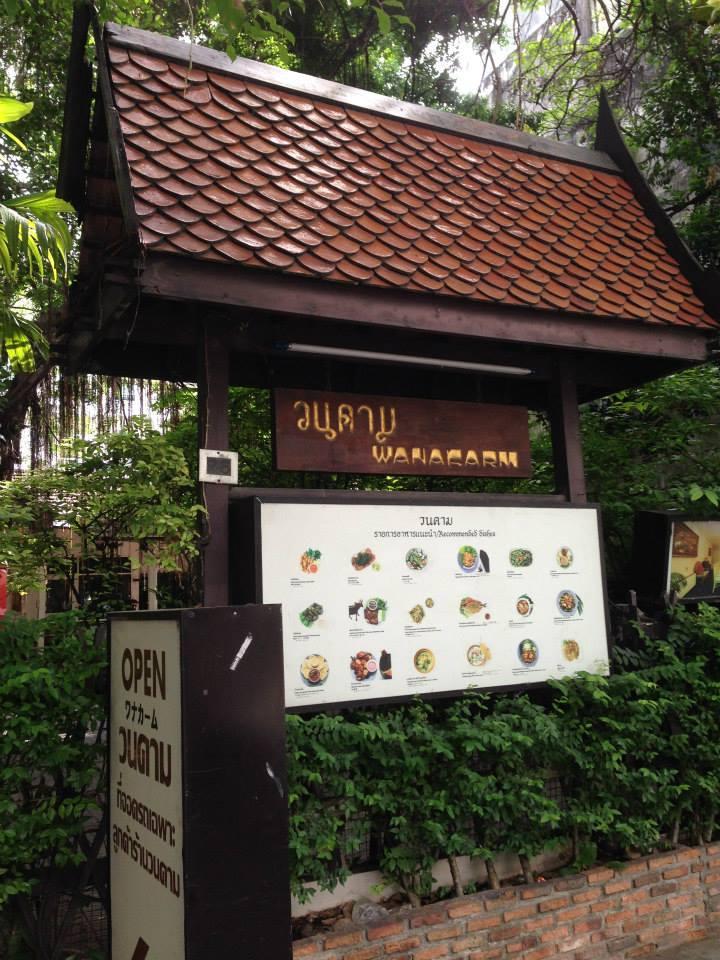 バンコク 家族で楽しむレストラン ワナカーム