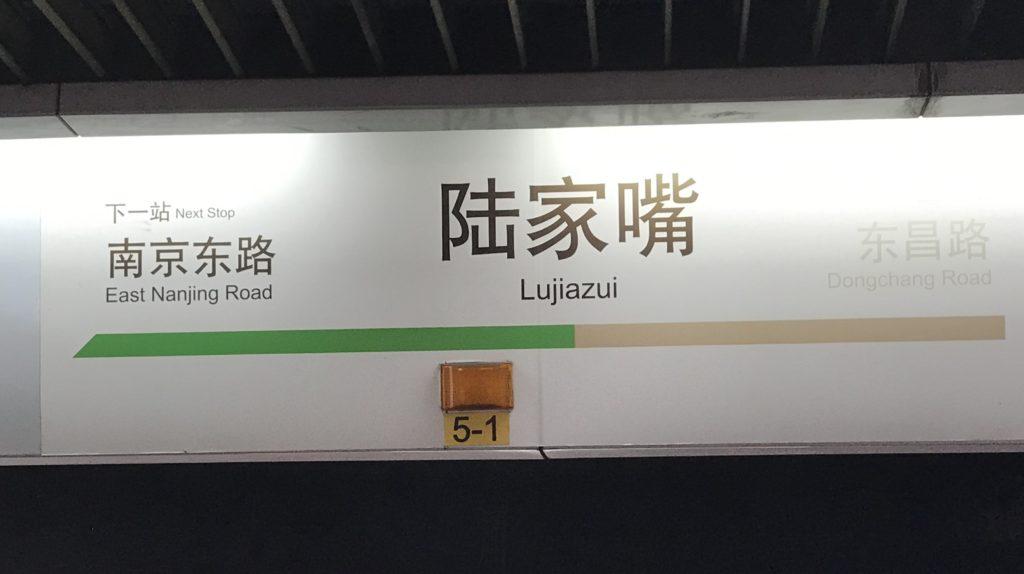 家族旅行 上海浦東の世紀大道 美しい夜景 陸家嘴駅