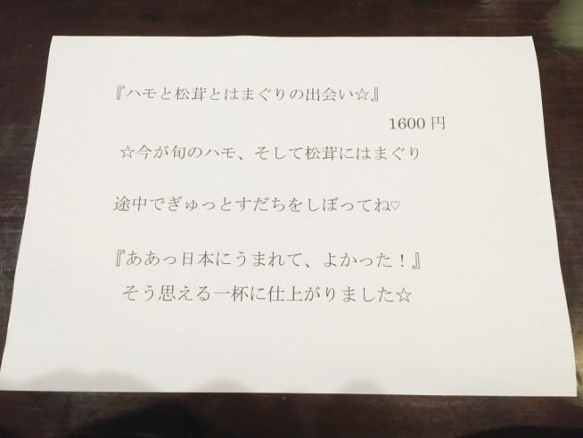 江戸YA 限定麺7月18日