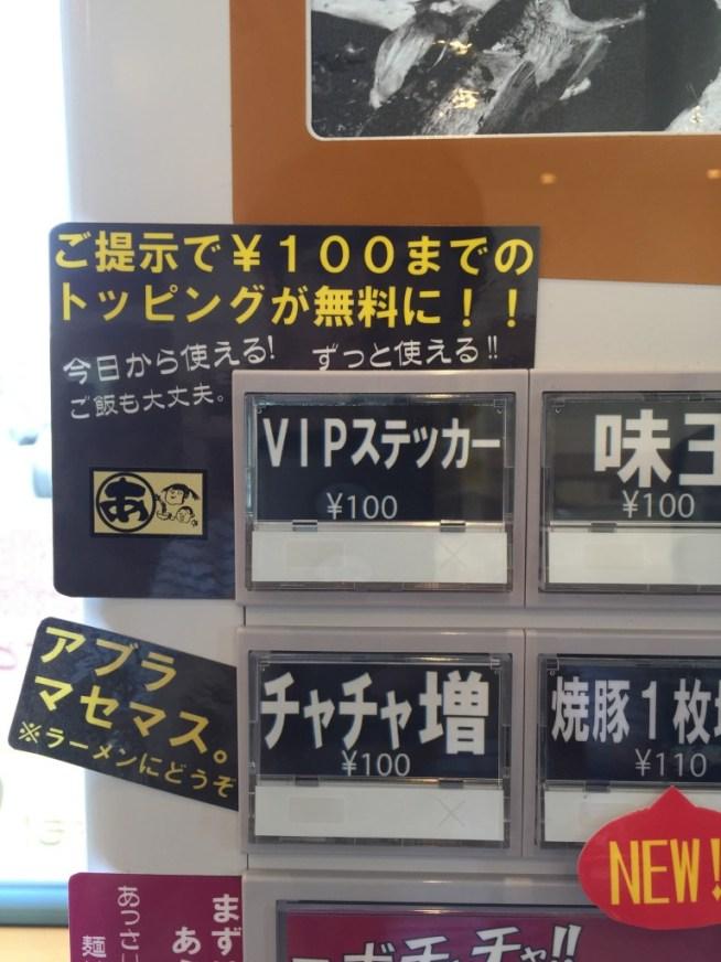 VIPステッカー登場!?