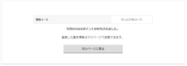 music.jp登録手順4