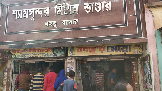Shyamsundar Sweets is situated in Baharu Bazaar