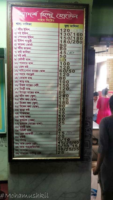 Adarsha hindu hotel ranaghat menu
