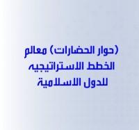 (حوار الحضارات) معالم الخطط الاستراتيجيه للدول الاسلامية