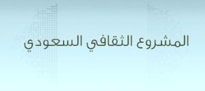 المشروع الثقافي السعودي