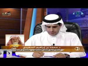 تعليق د.محمد السعيدي حول الهجمة على القنوات الإسلامية